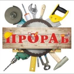 Логотип компании Компания ПРОРАБ