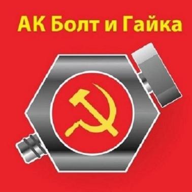 Логотип компании Болт и Гайка, ООО