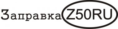 Логотип компании ЗаправкаZ50rus