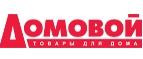 Логотип компании Домовой