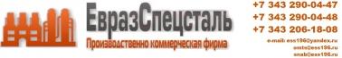 Логотип компании ПКФ ЕвразСпецсталь