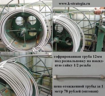 компания производит гофрированные трубы из нержавеющей стали для воды, пара и газа