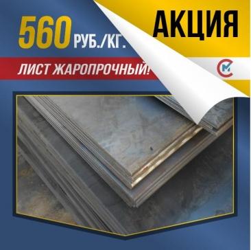 акция! лист жаропрочный 20х23н18 12х1120х600 мм за 560 р. /кг.