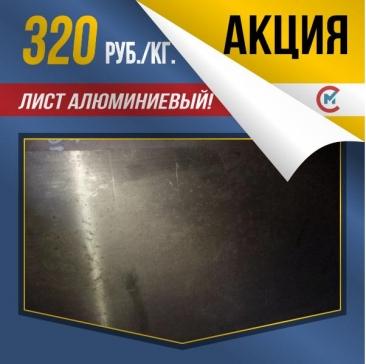 акция! лист алюминиевый амг5 30х400х1000 мм за 320 р. /кг.