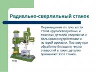Радиально-сверлильные станки Сверлильные станки