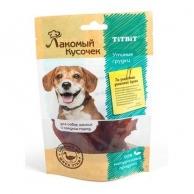 Лакомство для собак Сушеное натуральное лакомство для собак Titbit, Лакомство Titbit для собак Лакомый кусочек утиные грудки 60 г
