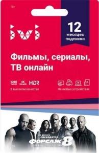 Услуги населению Подписка онлайн-кинотеатра Ivi, на 12 мес