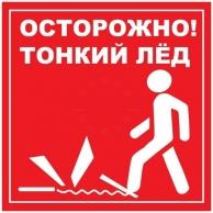 Изготовление табличек, наклеек, знаков Знаки на водоемы