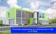 Оформление разрешений на строительство Получение разрешений на строительство в Уфе