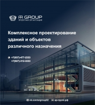 Изготовление макетов Проектная организация в Уфе   Заказать проект.