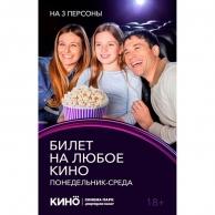 Развлечения Электронный Билет на любое кино Пн-Ср 3чел Кино