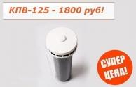 Компактные приточные установки КПВ-125