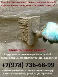 Строительство и ремонт Гидроизоляционные работы