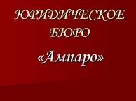 Гражданское право Юpидичecкиe уcлуги