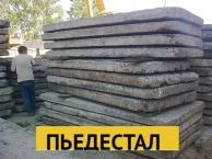 Дорожные плиты б/у 3000х1200