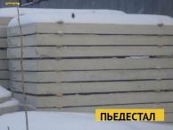 Дорожные плиты б/у 3000х1500